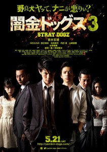 Yamikin Dogs 3 Film Poster