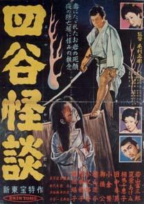 Yotsuya Kwaidan Film Poster