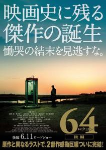 64 Part 2 Film Poster