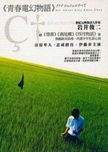 All About Lily Chou-Chou Poster