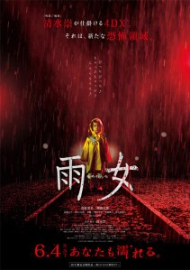 Ame Onna Film Poster
