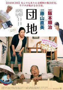 Danchi Film Poster