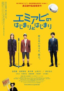 Emi-Abi Film Poster