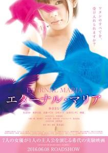 Eternal Maria Film Poster