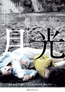 Lost Serenade Film Poster