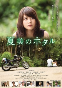 Natsumi's Firefly Film Poster
