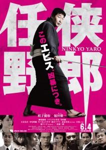 Ninkyo Yaro Film Poster