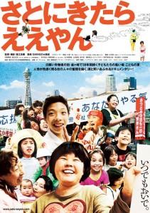 Sato ni kitara eeyan Film Poster