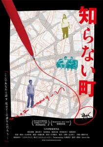 Shiranai Machi Film Poster