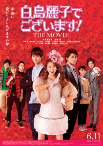 Shiratori Reiko de Gozaimasu! the Movie Film Poster