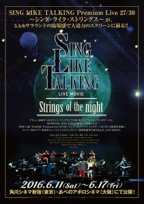 SING LIKE TALKING LIVE MOVIE Strings of the night Film Poster