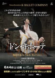 """Tetsuya Kumakawa K-Ballet Company """"Don Quixote"""" in Cinema Film Poster"""