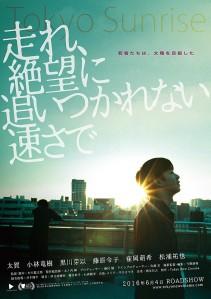 Tokyo Sunrise Film Poster