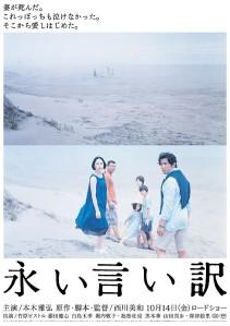 long-goodbye-film-poster