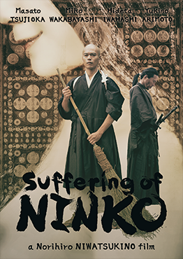 the-suffering-of-ninko-film-poster