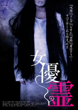 jyoyurei poster