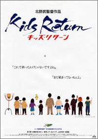 kids-return-film-poster