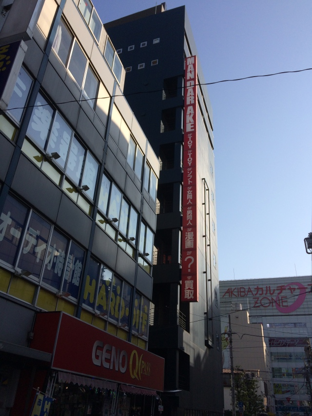 Genkina hito in Japan Mandarake Building
