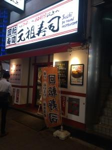 Genkina hito in Japan Cheap Sushi