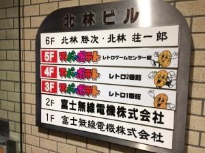 Genkina hito in Japan Super Potato