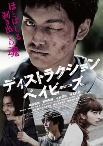 destruction-babies-film-poster