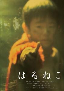 haruneko-film-poster