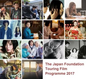 japan-foundation-touring-film-programme-2017-header-image