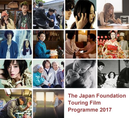 japan-foundation-touring-film-programme-2017-header-image