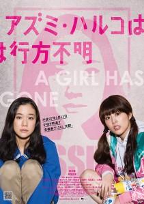 japanese-girls-never-die-film-poster