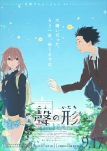 koe-no-katachi-film-poster-2