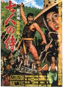 seven-samurai-film-poster