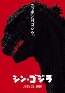 shin-gojira-film-poster