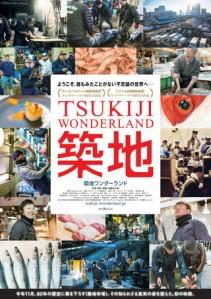 tsukiji-wonderland-film-poster