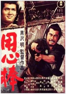 yojimbo-film-poster