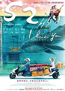 52hz-i-love-you-film-poster