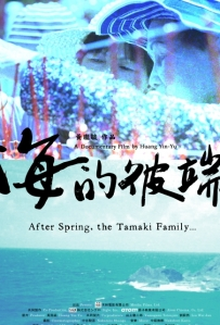 after-spring-the-tamaki-family-poster-2