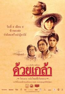 duay-klaw-film-poster