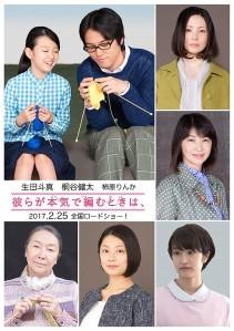 karera-ga-honki-de-amu-toki-wa-film-poster
