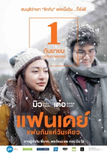 one-day-film-poster-2