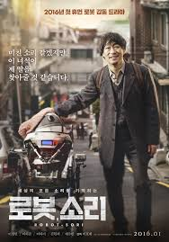 sori-voice-from-the-heart-film-poster