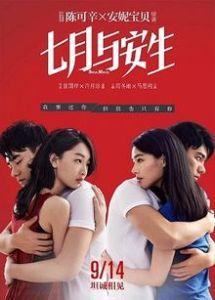 soul-mate-film-poster