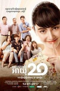 suddenly-20-film-poster