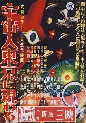 uchuujin-tokyo-ni-arawaru-film-poster