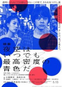 yozora-wa-itsudemo-saiko-mitsudo-no-aoiro-da-film-poster