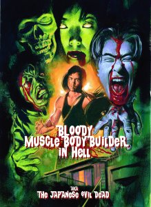 Bloody Muscle Body Builder in Hell DVD Cover