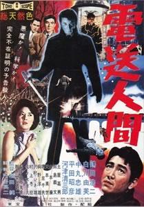 Densou Ningen Film Poster