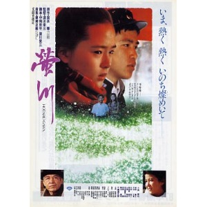 Hotarugawa Film Poster