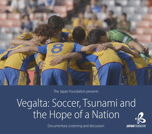 Japan Foundation Talk Vagalta