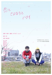Love and Goodbye and Hawaii Film Poster