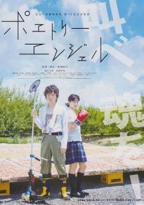 poetry-angel-film-poster